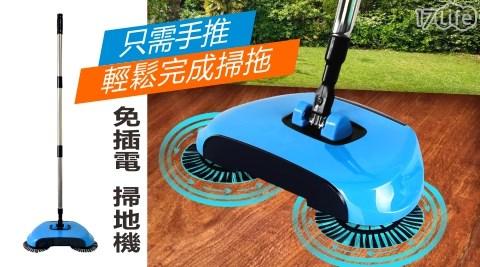 升級免電拖地除塵掃地機/升級/免電/掃地機/除塵