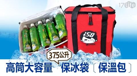 保冰袋(保溫包)37公升高筒大容量/保冰袋/保溫包/37公升/保冰/保溫/野餐/露營