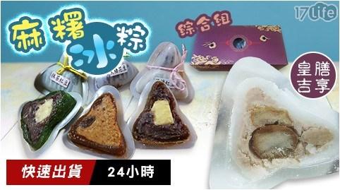 【皇膳吉享】麻糬冰粽-綜合組(12顆/盒)