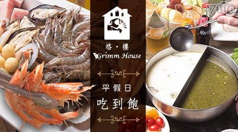 格樓/主題餐廳/吃到飽安格斯牛肉/台灣珍豬/A級五花牛/火鍋/海鮮