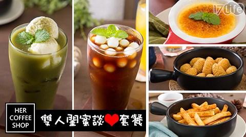 HER Coffee SHOP/下午茶/咖啡/飲料/茶點/點心/薯條/聚餐/套餐/茶/Coffee