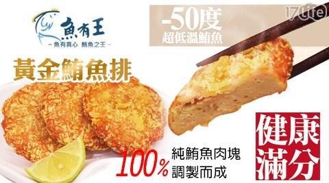 【魚有王】黃金鮪魚排