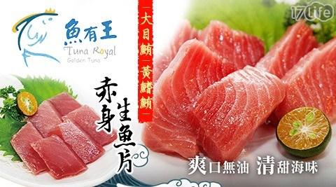 魚有王/鮪魚/生魚片/赤身生魚片/赤身/大目鮪/黃鰭鮪