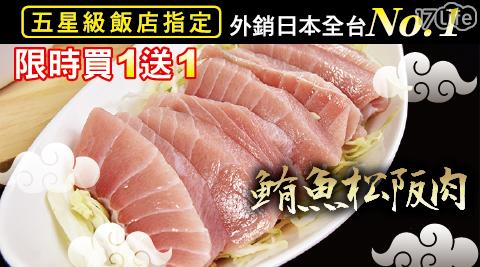 限時下殺!!《魚有王》-50度超低溫鮪魚,不用出門在外,免跑去東港鮪魚季!即可享用到日本國民肯定的外銷級鮪魚!
