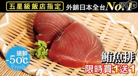 限時買一送一!五星飯店魚有王鮪魚排