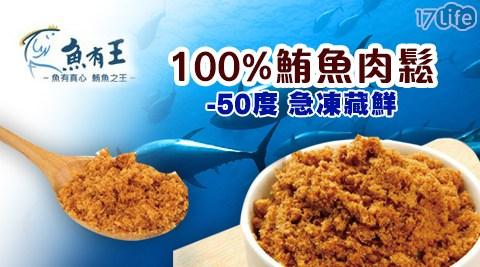 魚有王/100%鮪魚肉鬆/鮪魚/肉鬆/魚鬆