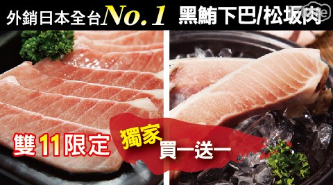 雙11!買1組送1組【魚有王】黑鮪系列