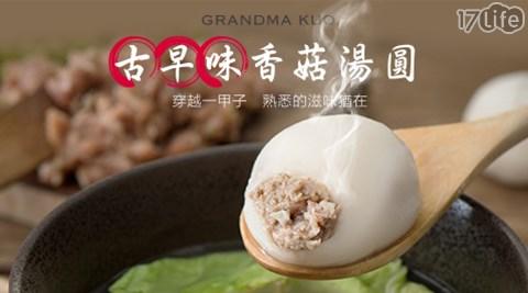 菜市仔嬤/古早味/湯圓/水餃/香菇/左營/汾陽餛飩/餛飩/鹹湯圓/鮮肉/鮮肉湯圓