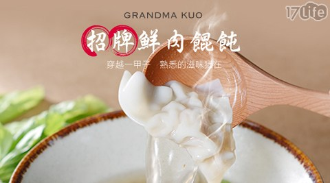 菜市仔嬤/左營/汾陽餛飩/餛飩/水餃/在地美食/古早味/湯圓/鹹湯圓