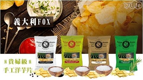 【義大利FOX】貴婦級手工洋芋片 四種口味任選