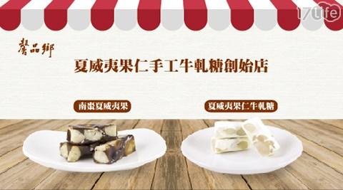 【馨品鄉】台中十大伴手禮(夏威夷果仁牛軋糖/南棗夏威夷果) 任選