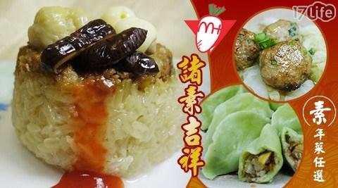 明華食品/素菜/素年菜/年菜/水餃/猴頭菇/紅燒獅子頭/米糕/栗子