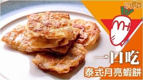 【明華食品】一口吃泰式月亮蝦餅
