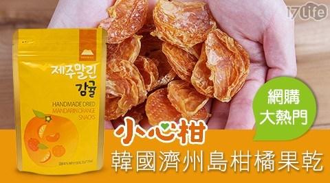 【小心柑】韓國濟州島柑橘果乾