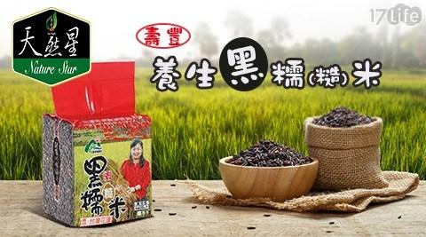 米/主食/黑米/花東米/飯/午餐/晚餐/糯米/白米
