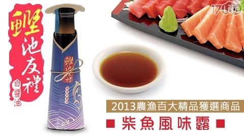 柴魚醬油/醬油/柴魚/柴魚醬油露/壽豐鄉/花蓮/天然星/調味料/調味醬/佐醬/沾醬