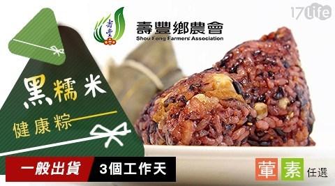 花蓮/壽豐鄉/養生粽/黑米粽/素粽/天然星/天然星伊粢米/伊粢米/端午/粽子