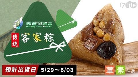 【壽豐鄉農會-天然星】傳統客家粽-葷、素任選2組 共
