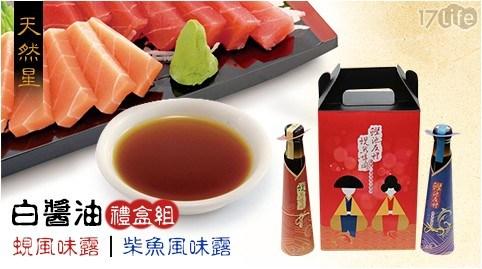 天然星-精緻白醬油禮盒組