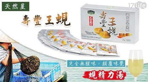 壽豐王蜆-蜆精力湯(10包/盒,即溶粉)