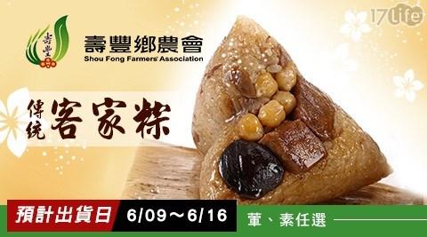 花蓮/壽豐鄉/天然星/傳統客家粽/客家粽/粽子/葷/素/素粽/素食