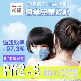 【松研530V】PM2.5認證3D立體兒童款防塵口罩(10入/盒)