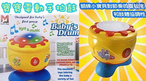學齡前學習玩具寶寶電動手拍鼓