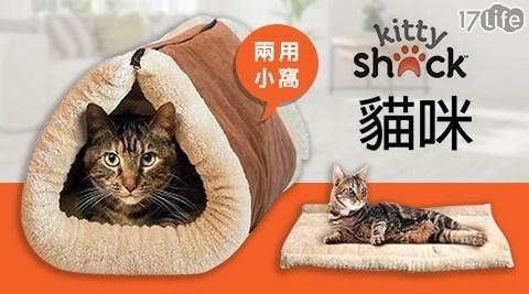 貓咪兩用小窩/兩用小窩/小窩/貓咪/寵物窩/寵物