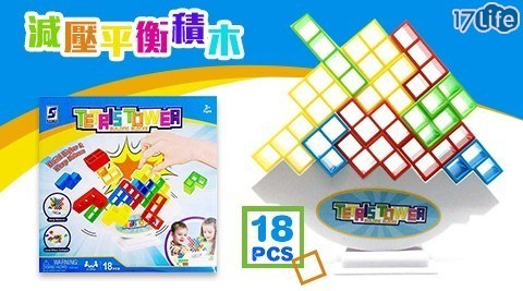 18PCS減壓平衡積木/平衡積木/積木/平衡/減壓/親子/桌遊