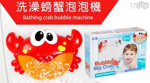 GCT/玩具嚴選/寶寶洗澡神器/螃蟹泡泡機/泡泡機/洗澡玩具/洗澡泡泡機/寶寶玩具/玩具