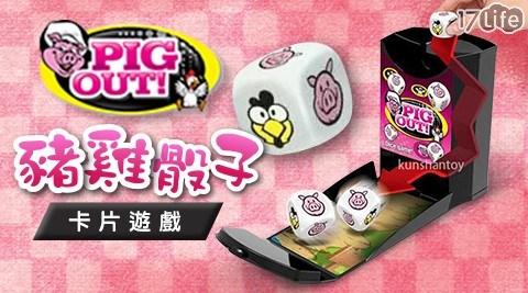 豬雞骰子卡片遊戲/遊戲/豬雞/豬/雞/骰子/卡片/桌遊/過年