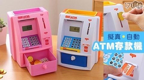 擬真自動ATM存款機/存款機/ATM/自動/兒童提款機/玩具/兒童