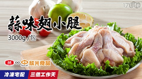 享點子/冷涷醃漬翅小腿/蒜味/烤肉/翅小腿/蒜仁/聚會