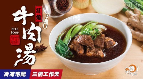 【享點子】紅燒牛肉湯500g