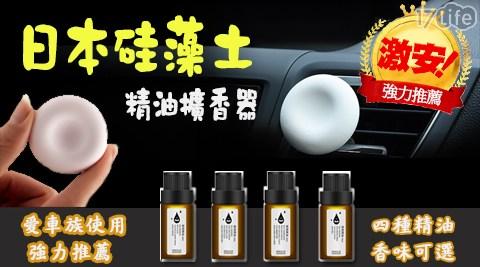 香氛/擴香器/精油/硅藻土/珪藻土/車用香氛擴香器