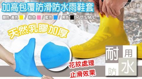 全包覆矽膠防滑防水雨鞋套