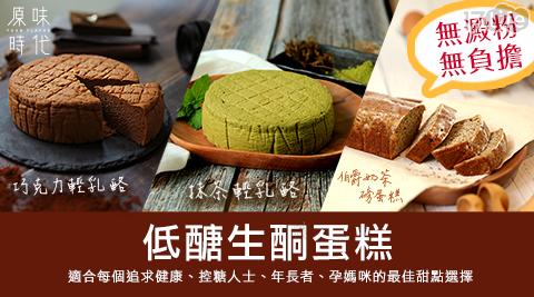 【原味時代】低醣生酮蛋糕(抹茶輕乳酪/巧克力輕乳酪/伯爵奶茶磅蛋糕)