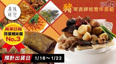 原味時代/佛跳牆/蘋果日報/得獎/獅子頭/海上鮮/年菜/健康/年夜飯