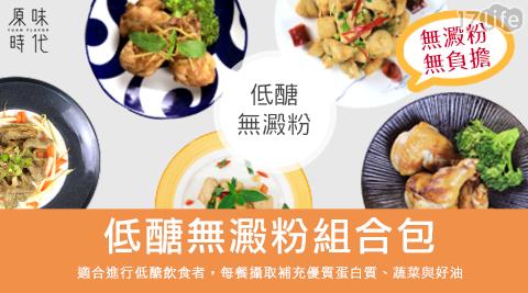 【原味時代】低醣無澱粉餐 四種口味(任選)加贈蔬菜包