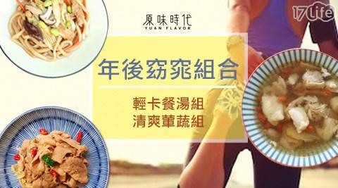 原味時代/即食料理/瘦身餐/健身餐/低卡餐/低gi/甩油/減肥/美體/熱湯/低卡/塑身/纖體