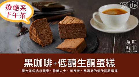 低醣下午茶-黑咖啡+巧克力輕乳酪蛋糕