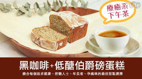療癒下午茶首選−黑咖啡+低醣伯爵蛋糕