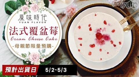 原味時代/母親節/蛋糕/低糖/覆盆莓/CreamCheese