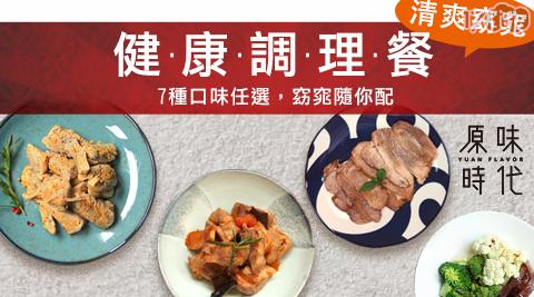 健康/塑身/甩油/原味時代/健身餐/塑身餐/午餐/低gi/低卡/餐盒/即食/料理包/調理包/調理/減肥/加熱即食