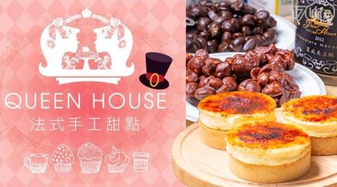 Queen House/法式手工甜點/夏威夷豆酥/法式甜點/伴手禮