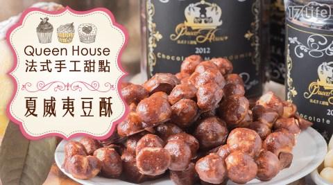 【Queen House 法式手工甜點】-夏威夷豆酥