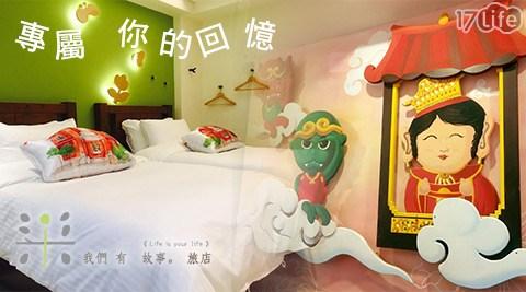 台中/逢甲/我們有故事旅店/福星/逢甲大學/逢甲夜市/住宿