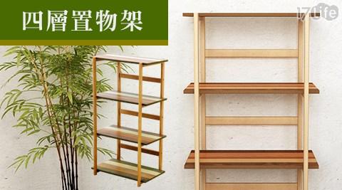 日式/置物架/收納架/整理架/櫃子/收納櫃/置物櫃