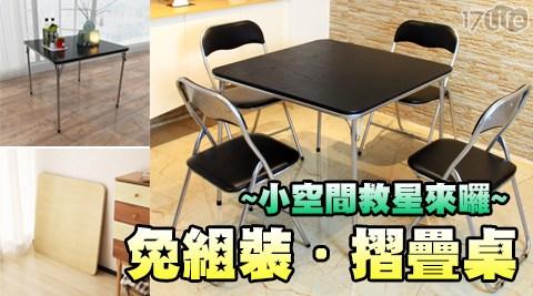 超薄簡易收納折疊方形桌椅
