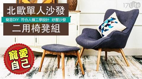 北歐單人沙發兩用椅凳組/單人沙發/沙發/椅凳/椅子/座椅